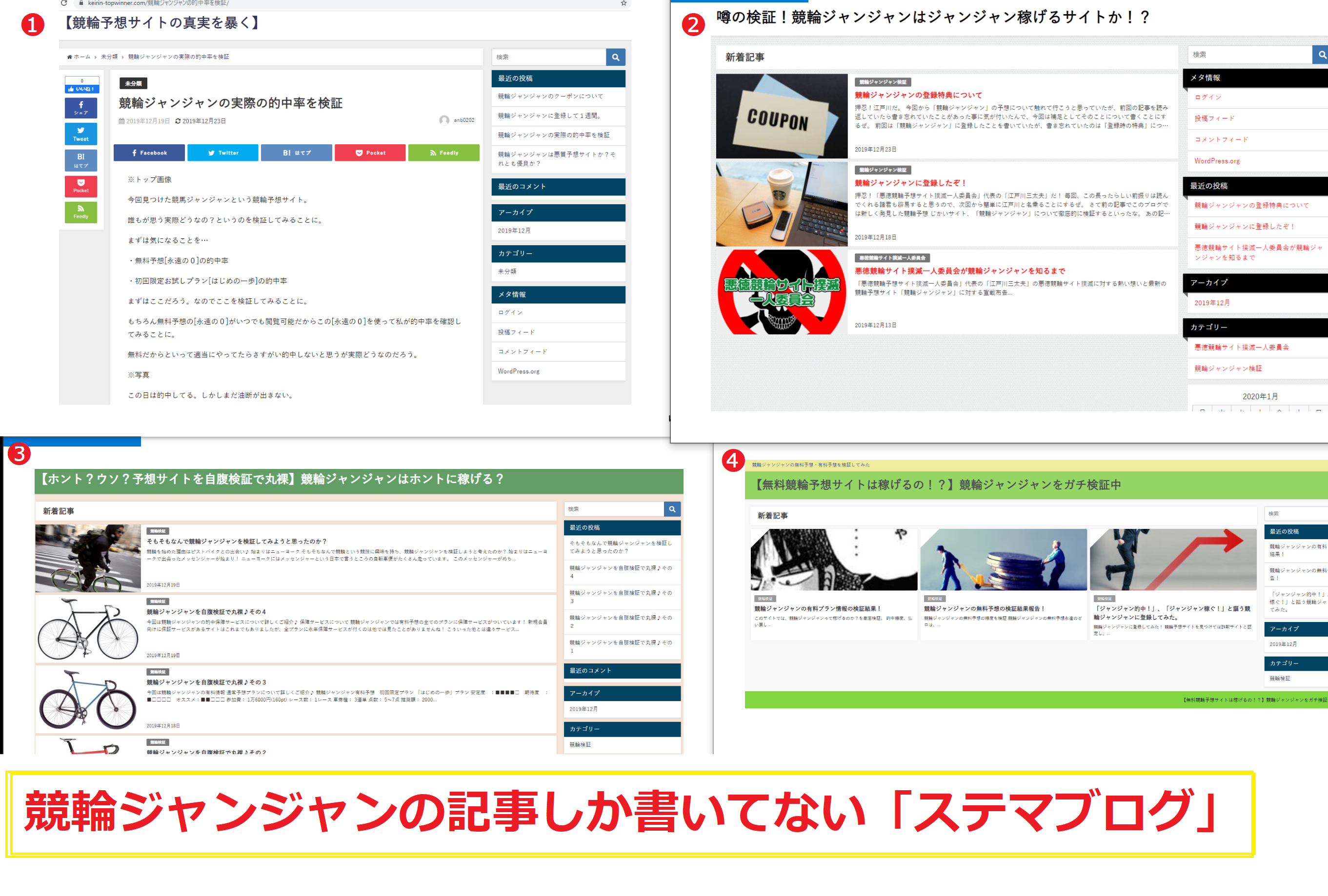 競輪予想サイト「競輪ジャンジャン」がステマブログを運営している