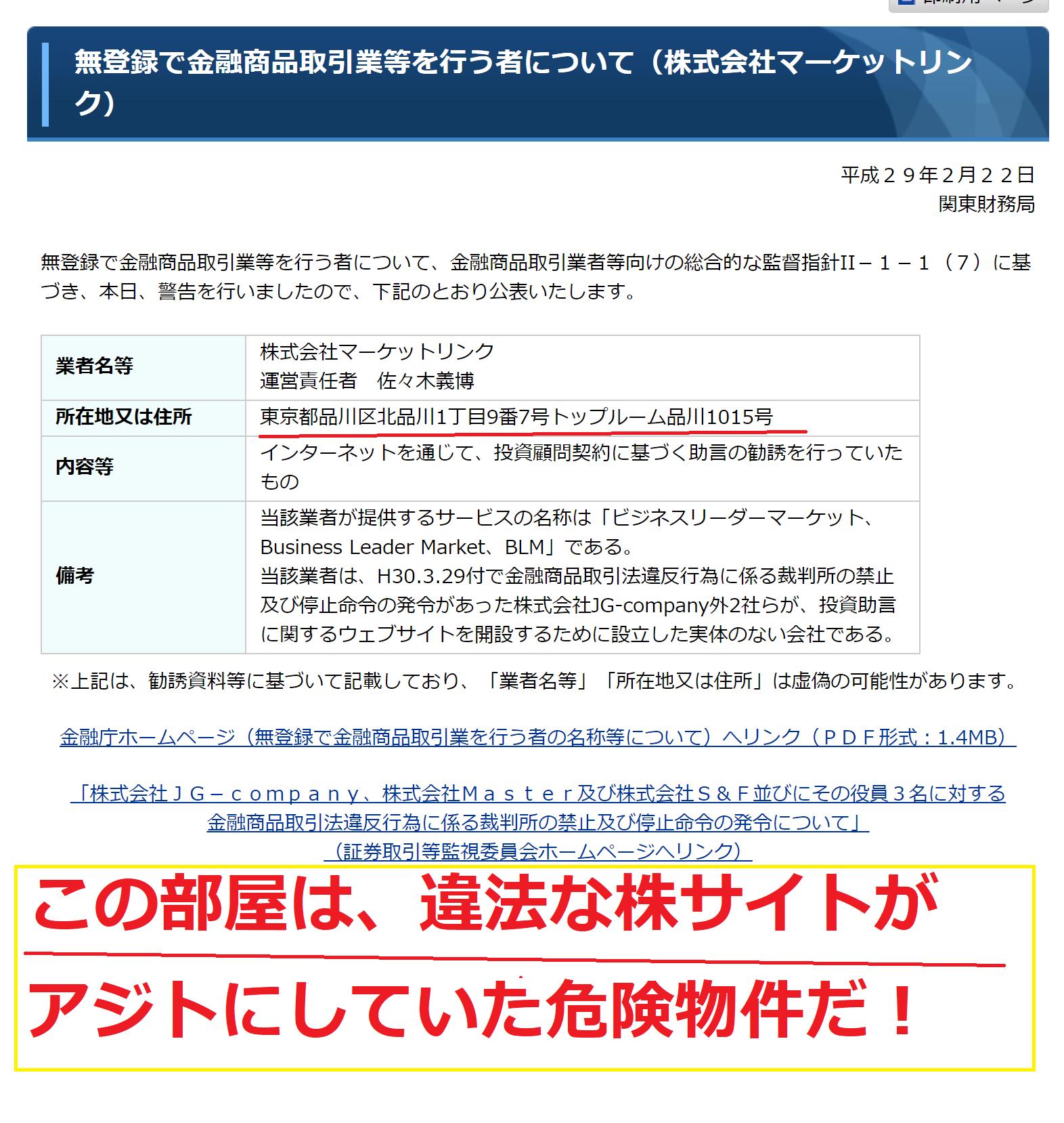 競輪予想サイト「デボラ競輪」の住所には【違法】株予想サイトがあった?