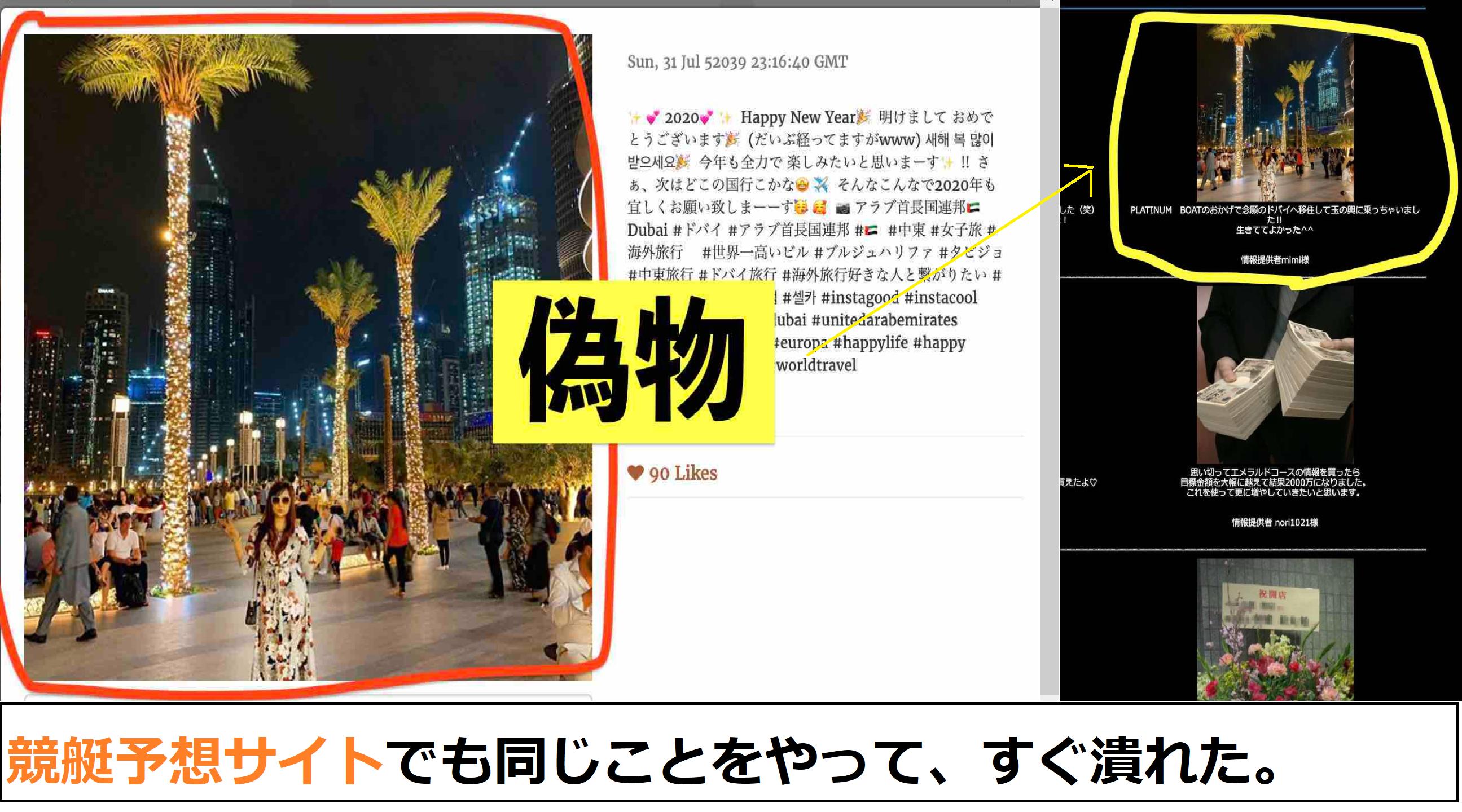 【証拠】競輪エボルブ(EVOLVE)の姉妹サイト「プラチナムボート」の悪事