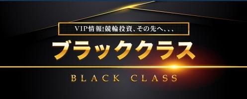 ブラッククラス