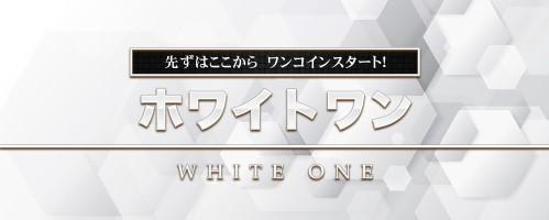 ホワイトワン