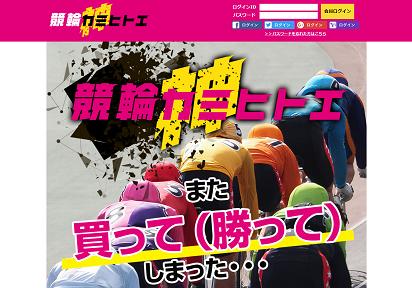 ▽▽ 競輪カミヒトエ ▽▽