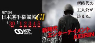 第73回 日本選手権競輪(GI)の勝ち方