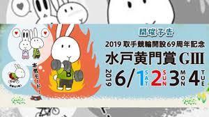 開設69周年記念 水戸黄門賞(GⅢ)の勝ち方