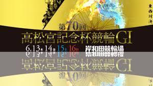 第70回高松宮記念杯競輪(GⅠ)の勝ち方
