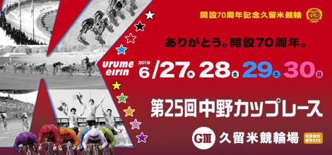 第25回中野カップレース(GⅢ)の勝ち方