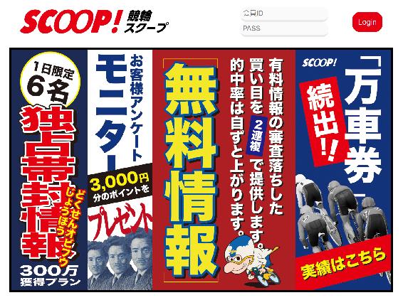 競輪SCOOP!(競輪スクープ)
