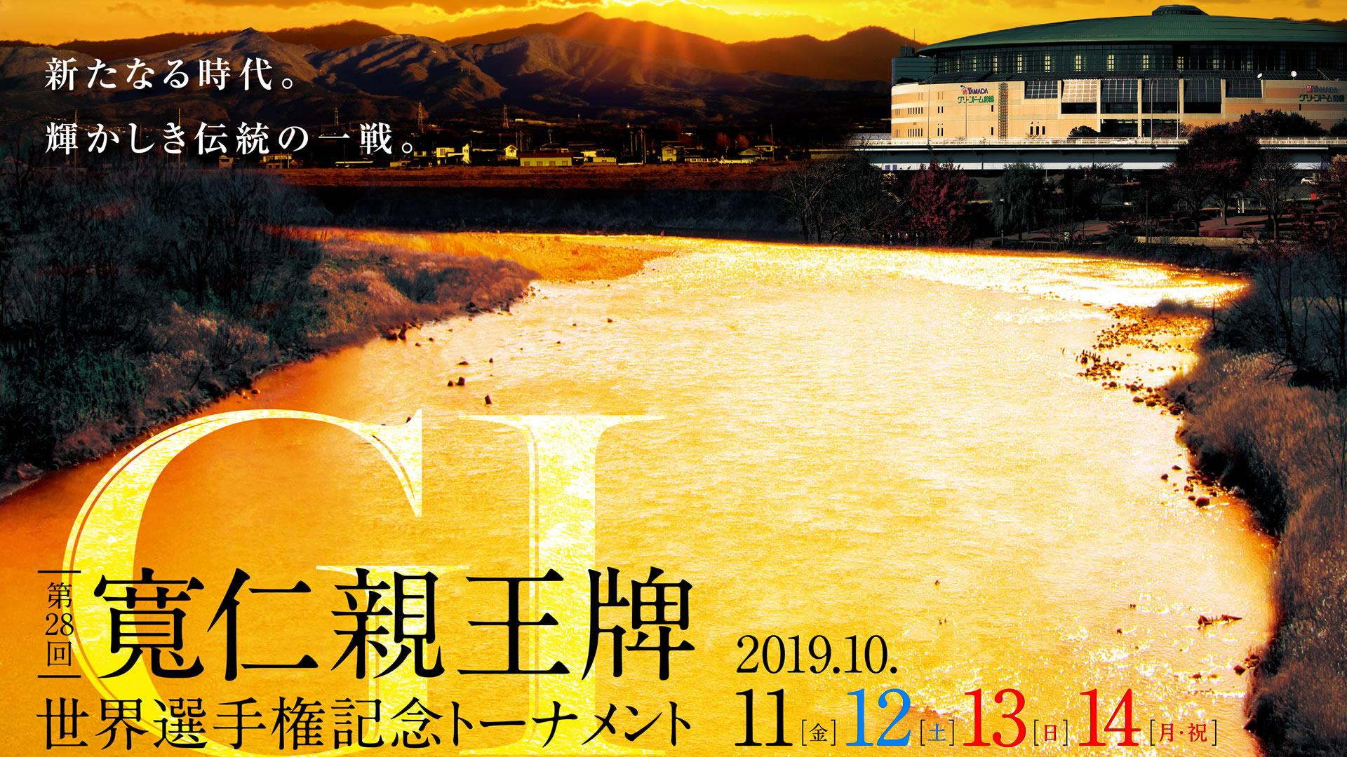 前橋競輪(GⅠ) 寛仁親王牌・世界選手権記念トーナメントの勝ち方