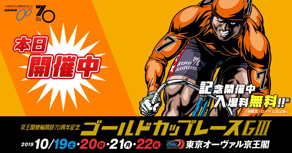 京王閣競輪(GⅢ)ゴールドカップレース