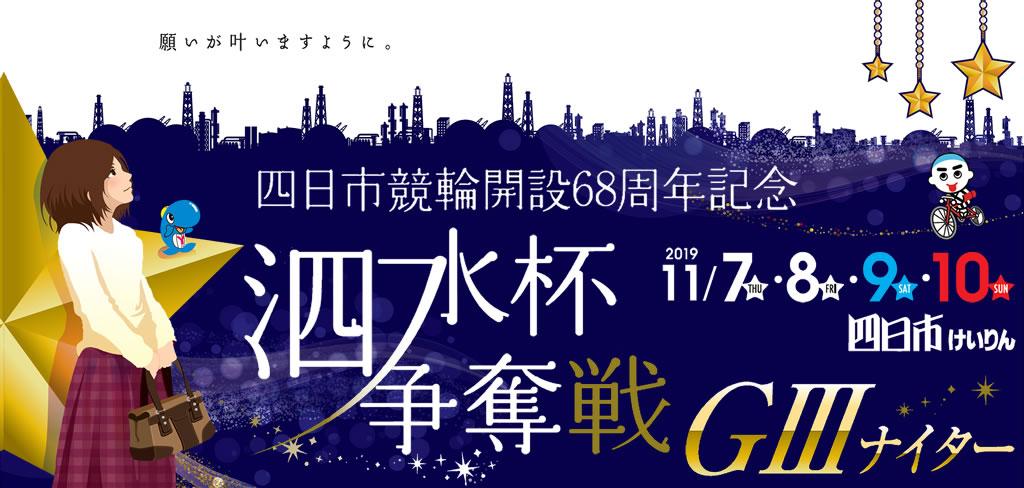 四日市競輪(G3) 泗水杯争奪戦