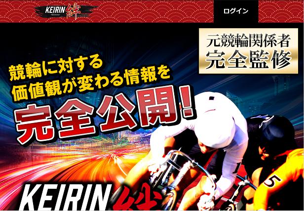 KEIRIN絆(競輪キズナ)