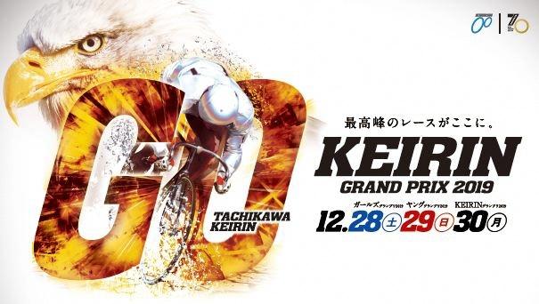 立川競輪(GP) 寺内大吉記念杯競輪 & KEIRNグランプリ