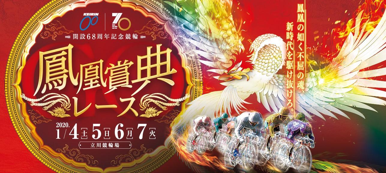 立川競輪(G3) 鳳凰賞典レース