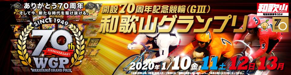 和歌山競輪(G3) 和歌山グランプリ