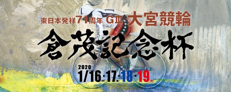 大宮競輪(G3) 東日本発祥倉茂記念杯