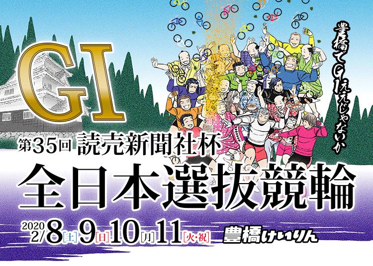 豊橋競輪(G1) 読売新聞社杯全日本選抜競輪