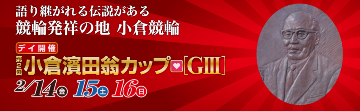 小倉競輪(G3) 小倉濱田翁カップ