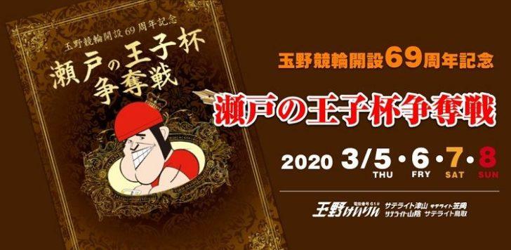 玉野競輪(G3) 瀬戸の王子杯争奪戦