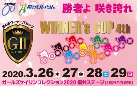 福井競輪(G2) ウィナーズカップ