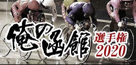 函館競輪(G3) 五稜郭杯