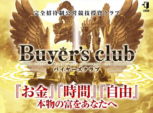 バイヤーズクラブ(Buyer's club)