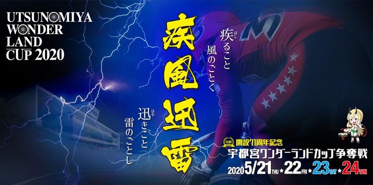 宇都宮競輪(G3) ワンダーランドカップ