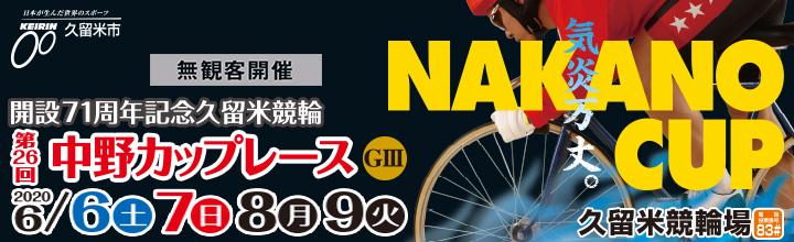 久留米競輪(G3) 中野カップレース