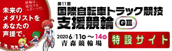 青森競輪(G3) 国際自転車トラック競技支援競輪