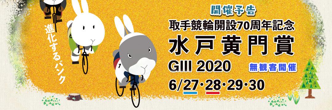 取手競輪(G3) 水戸黄門賞