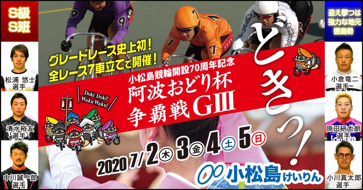 小松島競輪(G3) 阿波おどり杯争覇戦