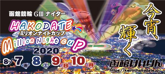 函館競輪(G3) 函館ミリオンナイトカップ