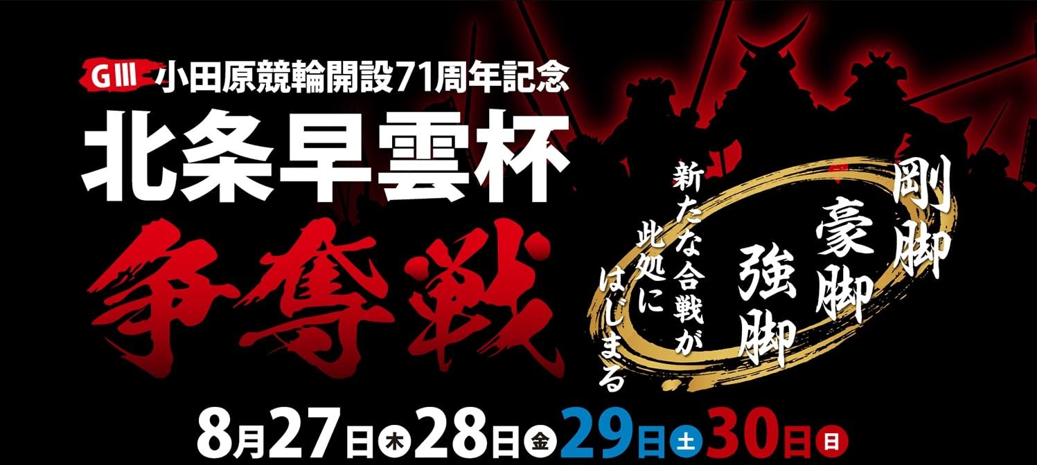 小田原競輪(G3) 北条早雲杯争奪戦