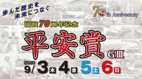 向日町競輪(G3) 平安賞