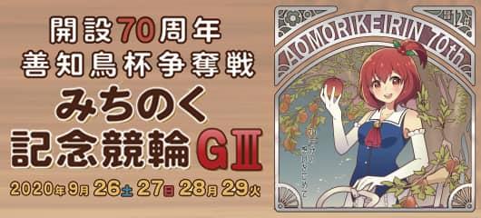 青森競輪(G3) みちのく記念善知鳥杯