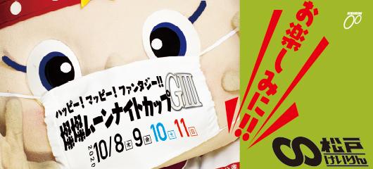 松戸競輪(G3) 燦燦ムーンナイトカップ
