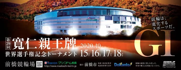 前橋競輪(G1) 世界選手権