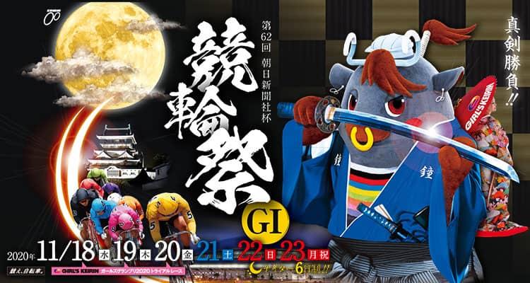 小倉競輪(G1) 朝日新聞社杯競輪祭