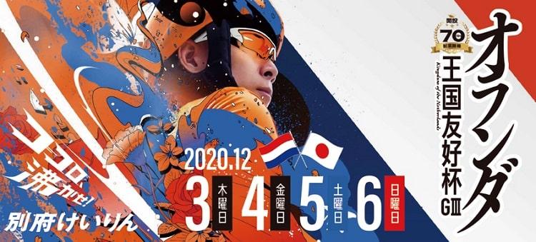 別府競輪(G3) オランダ王国友好杯