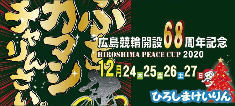 広島競輪(G3) ひろしまピースカップ