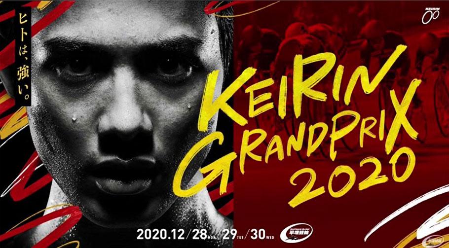平塚競輪(GP) KEIRINグランプリ2020