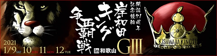 和歌山競輪(G3) 岸和田キング争覇戦