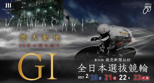 川崎競輪(G1) 全日本選抜競輪