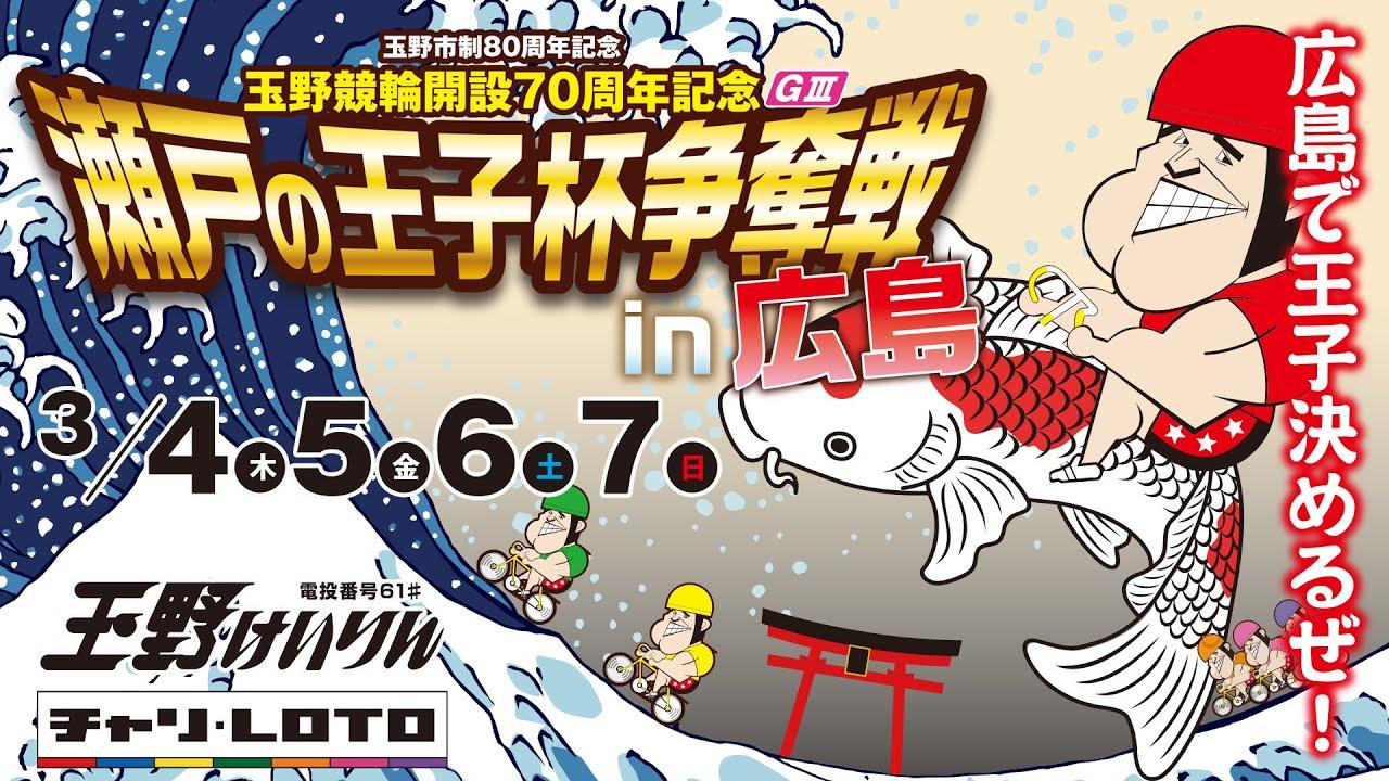 広島競輪(G3) 瀬戸の王子杯争奪戦in広島