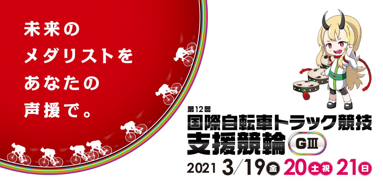 宇都宮競輪(G3) 国際自転車トラック競技支援競輪