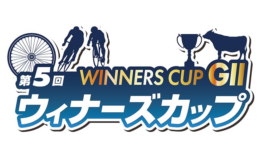 松坂競輪(G2) ウィナーズカップ