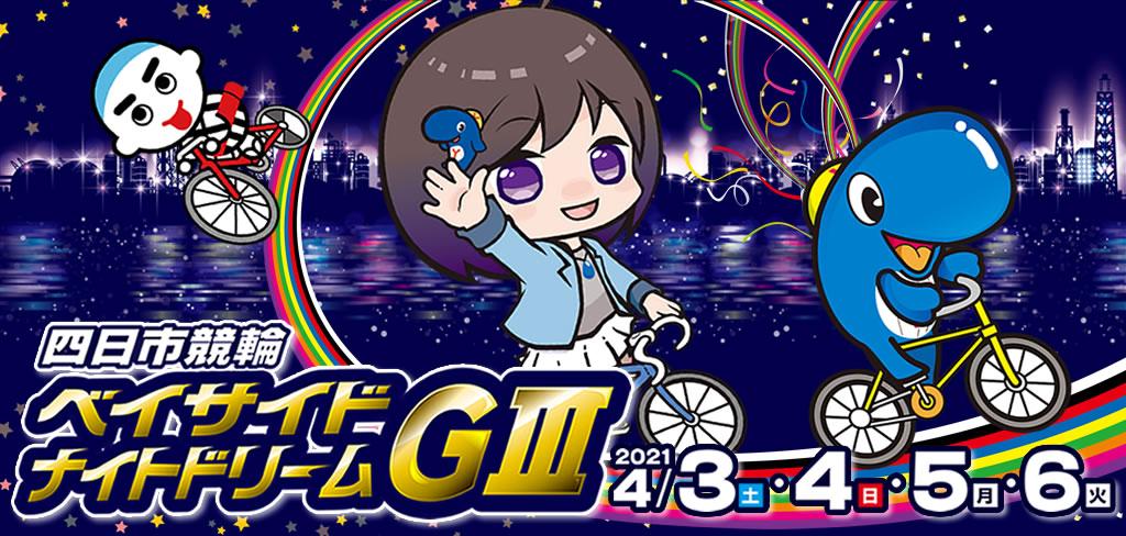 四日市競輪(G3) ベイサイドナイトドリーム