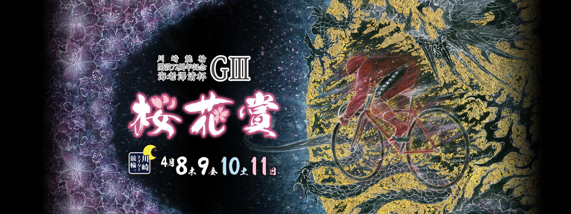 川崎競輪(G3) 桜花賞・海老澤清杯