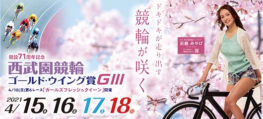西武園競輪(G3) ゴールドウイング賞