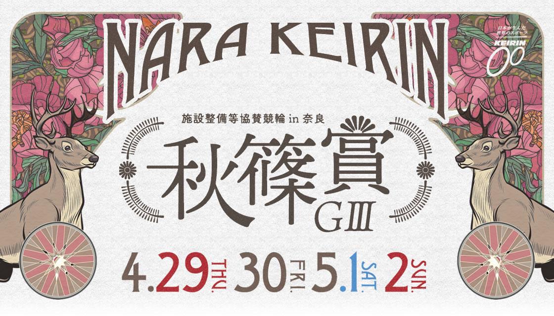 奈良競輪(G3) 施設整備等協賛競輪 秋篠賞