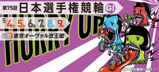 京王閣競輪(G1) 日本選手権競輪